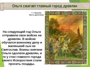 Ольга сжигает главный город древлян На следующий год Ольга отправила свое вой