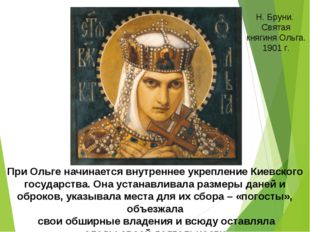 При Ольге начинается внутреннее укрепление Киевского государства. Она устанав