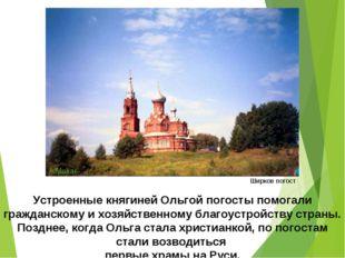 Устроенные княгиней Ольгой погосты помогали гражданскому и хозяйственному бла