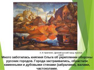 Много заботилась княгиня Ольга об укреплении обороны русских городов. Города
