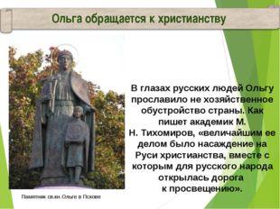 Ольга обращается к христианству В глазах русских людей Ольгу прославило не хо