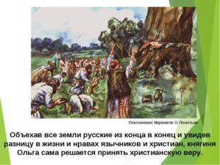 Объехав все земли русские из конца в конец и увидев разницу в жизни и нравах