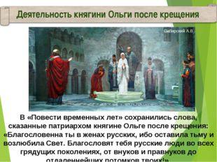 В «Повести временных лет» сохранились слова, сказанные патриархом княгине Оль