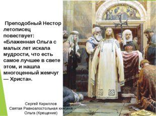 Преподобный Нестор летописец повествует: «Блаженная Ольга с малых лет искала