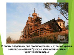 В своих владениях она ставила кресты и строила храмы, готовя тем самым Русску