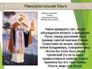 Через двадцать лет, когда обсуждался вопрос о крещении Руси, перед русскими б