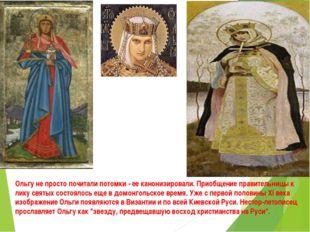Ольгу не просто почитали потомки - ее канонизировали. Приобщение правительниц