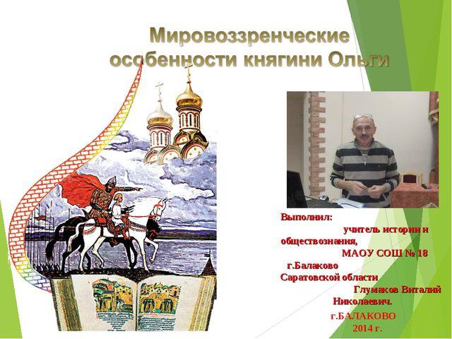 Выполнил: учитель истории и обществознания, МАОУ СОШ № 18 г.Балаково Саратовс...
