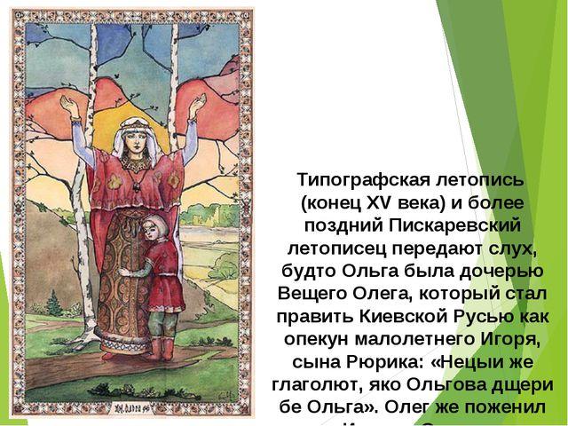 Типографская летопись (конец XV века) и более поздний Пискаревский летописец...