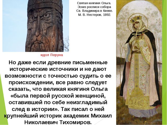 Но даже если древние письменные исторические источники и не дают возможности...