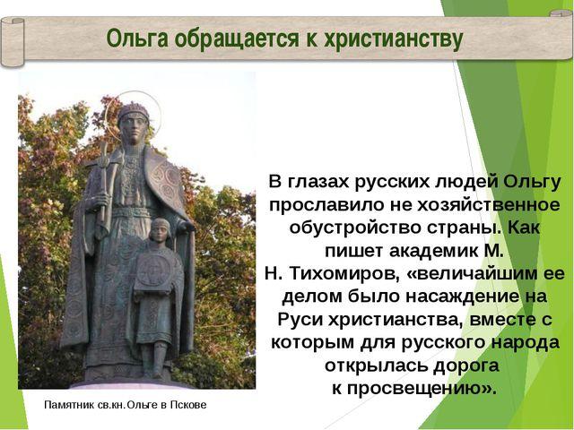 Ольга обращается к христианству В глазах русских людей Ольгу прославило не хо...