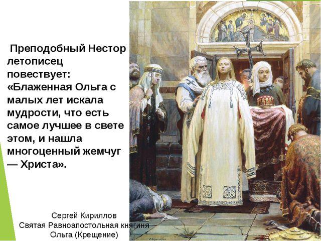 Преподобный Нестор летописец повествует: «Блаженная Ольга с малых лет искала...