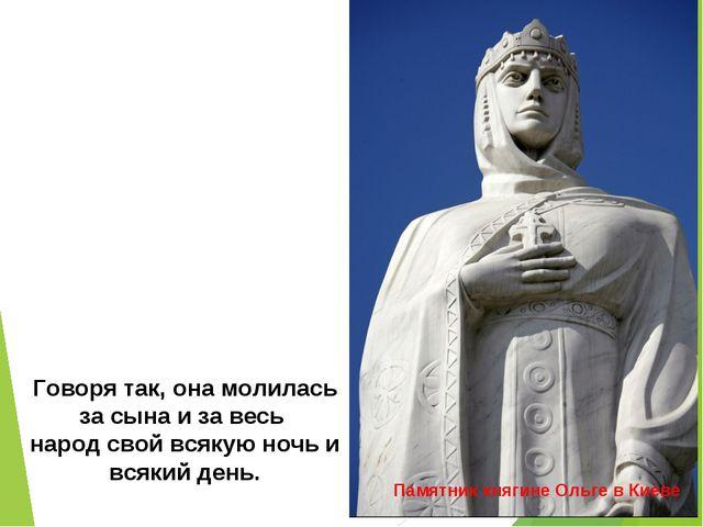 Говоря так, она молилась за сына и за весь народ свой всякую ночь и всякий де...