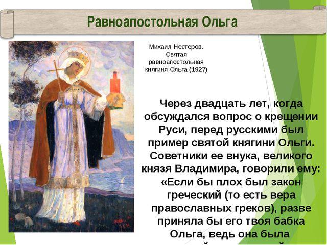 Через двадцать лет, когда обсуждался вопрос о крещении Руси, перед русскими б...
