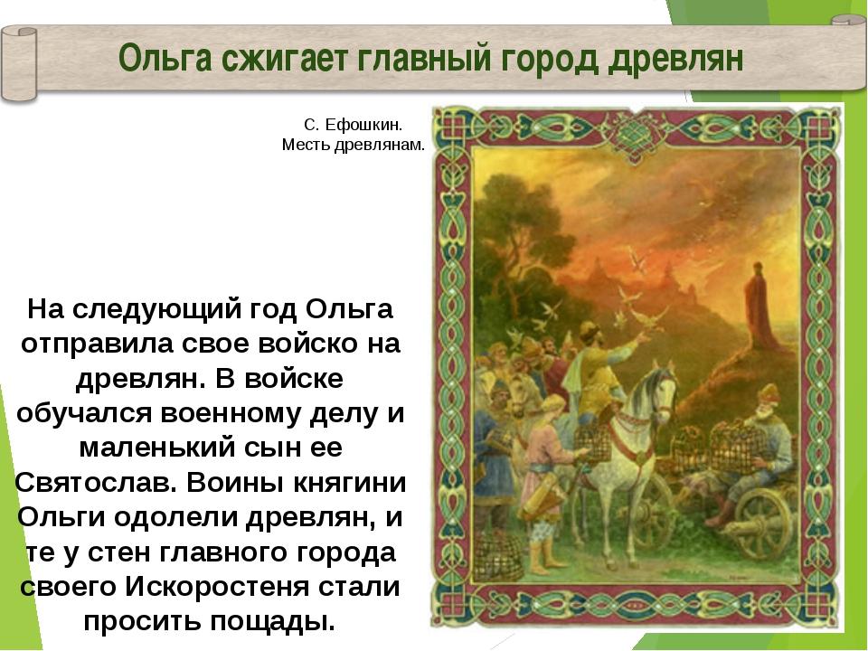Ольга сжигает главный город древлян На следующий год Ольга отправила свое вой...