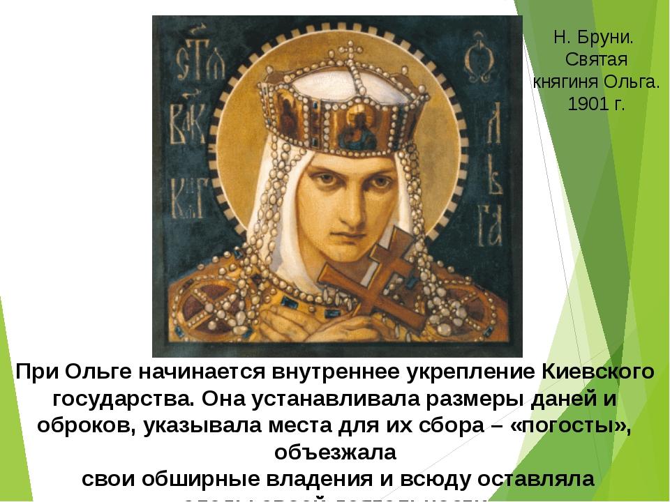При Ольге начинается внутреннее укрепление Киевского государства. Она устанав...
