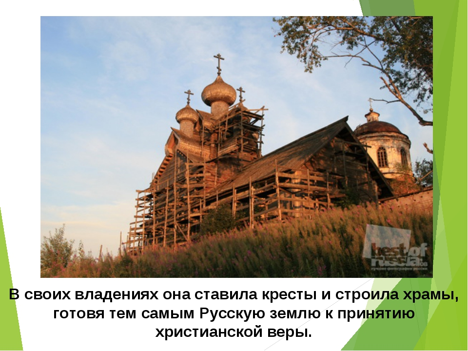 В своих владениях она ставила кресты и строила храмы, готовя тем самым Русску...
