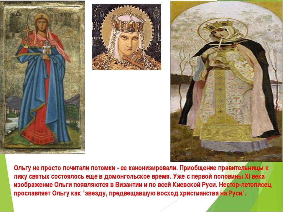 Ольгу не просто почитали потомки - ее канонизировали. Приобщение правительниц...