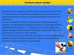 Компьютерная лекция, разработанная средствами Power Point - это тематически и