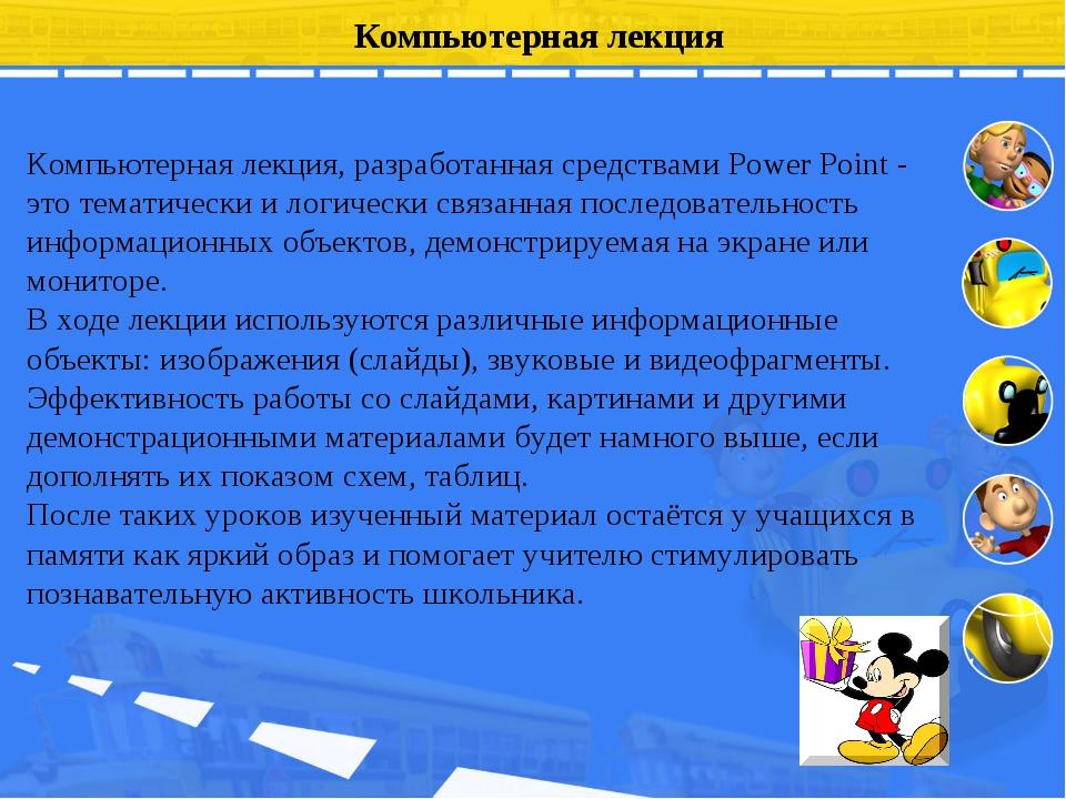 Компьютерная лекция, разработанная средствами Power Point - это тематически и...