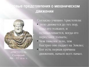 Первые представления о механическом движении АРИСТОТЕЛЬ Стагирский 384 – 322