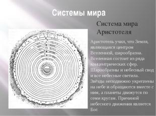 Системы мира Система мира Аристотеля Аристотель учил, что Земля, являющаяся ц