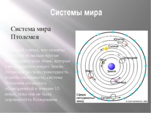 Системы мира Система мира Птолемея Птолемей считал, что планеты движутся по м
