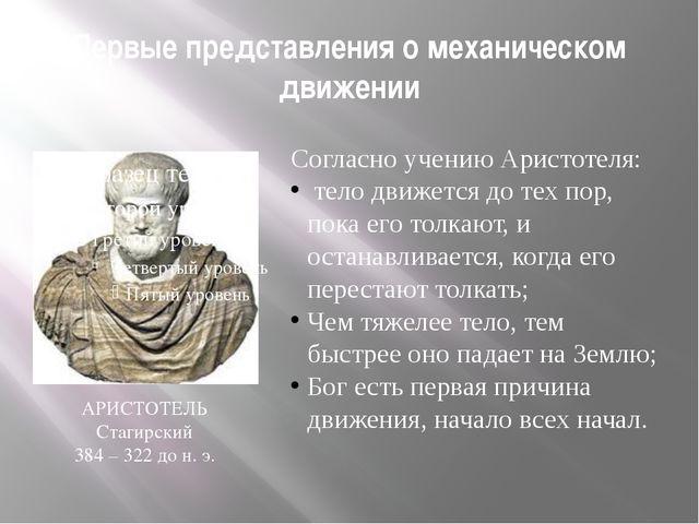 Первые представления о механическом движении АРИСТОТЕЛЬ Стагирский 384 – 322...