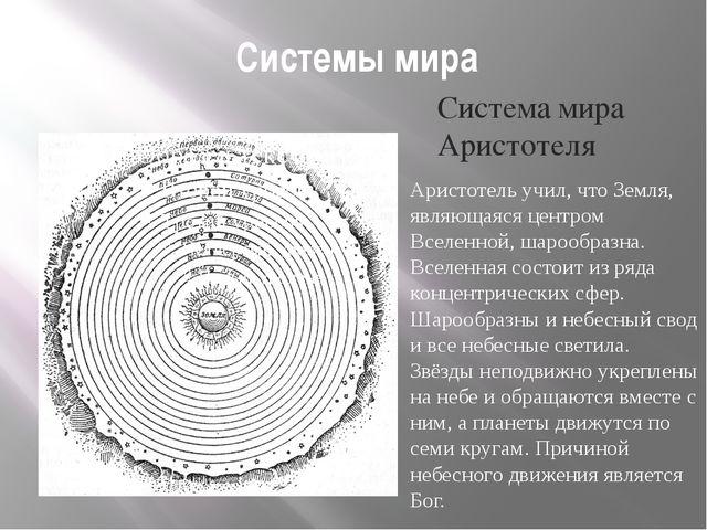 Системы мира Система мира Аристотеля Аристотель учил, что Земля, являющаяся ц...