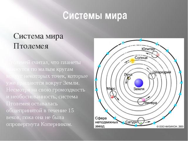 Системы мира Система мира Птолемея Птолемей считал, что планеты движутся по м...