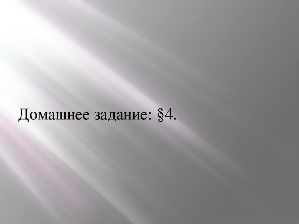 Домашнее задание: §4.