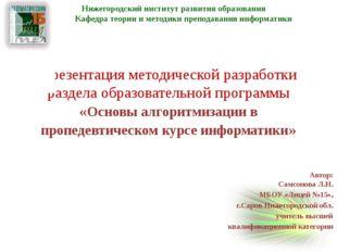 Введение Экспертное заключение НМЭС ГОУ ДПО НИРО от 17 мая 2006 года, ЭЗ №83
