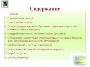 Пояснительная записка Основополагающими принципами построения курса информати
