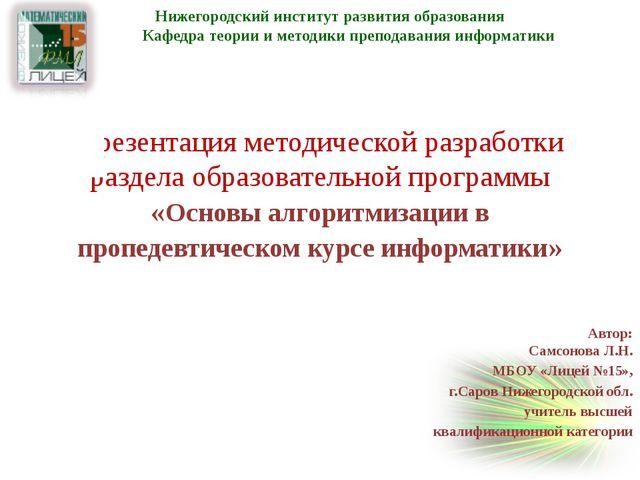 Введение Экспертное заключение НМЭС ГОУ ДПО НИРО от 17 мая 2006 года, ЭЗ №83...