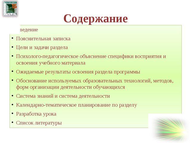 Пояснительная записка Основополагающими принципами построения курса информати...