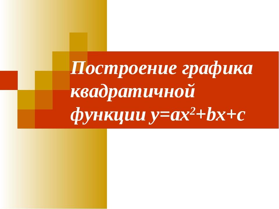 Построение графика квадратичной функции у=ах2+bx+c