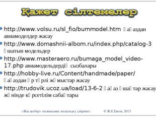 http://www.volsu.ru/sl_fio/bummodel.htm қағаздан авиамоделдер жасау http://ww