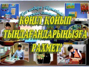 Программа кружка «Начальное техническое моделирование» © Червяков Н.С., 2012