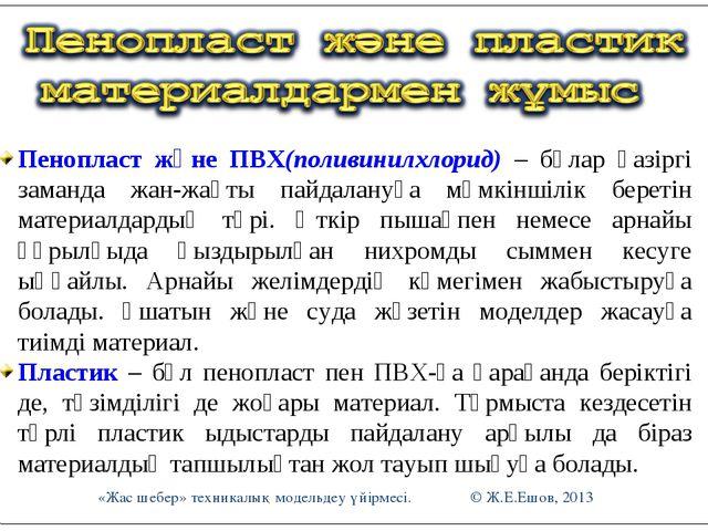 «Жас шебер» техникалық модельдеу үйірмесі. © Ж.Е.Ешов, 2013 Пенопласт және ПВ...