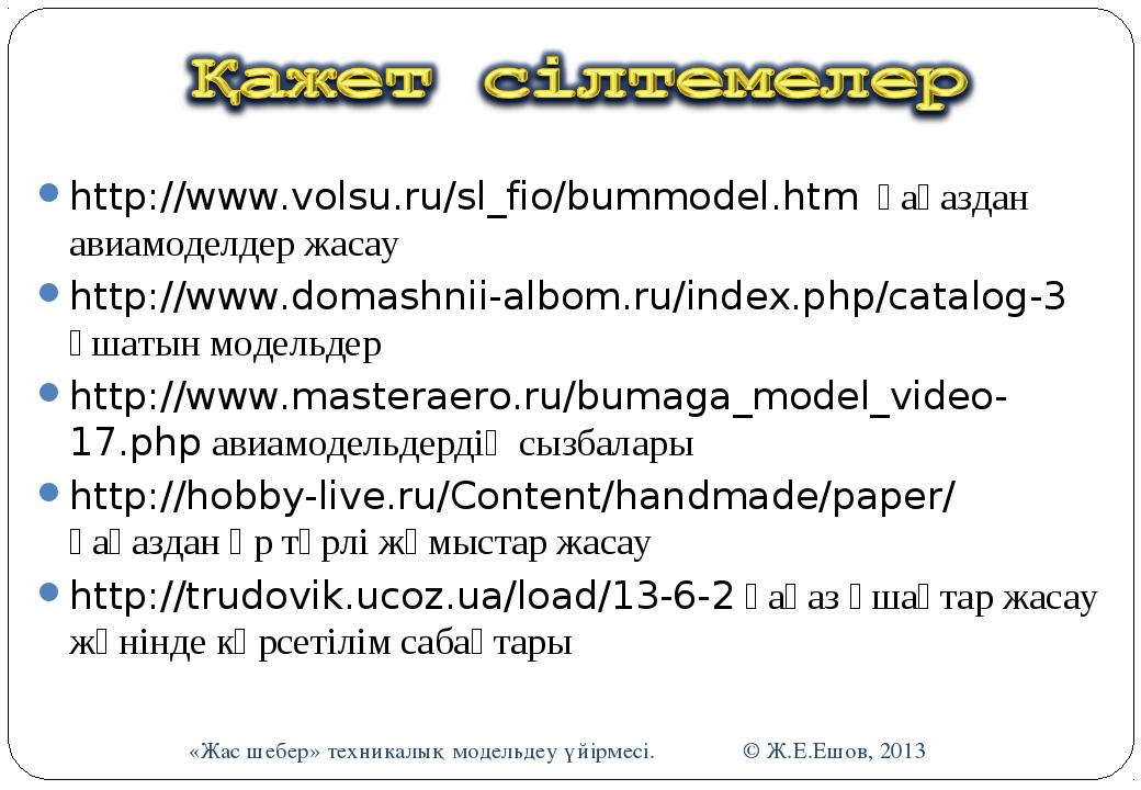 http://www.volsu.ru/sl_fio/bummodel.htm қағаздан авиамоделдер жасау http://ww...