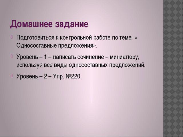 Домашнее задание Подготовиться к контрольной работе по теме: « Односоставные...