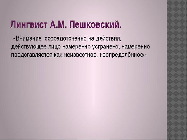 Лингвист А.М. Пешковский. «Внимание сосредоточенно на действии, действующее л...