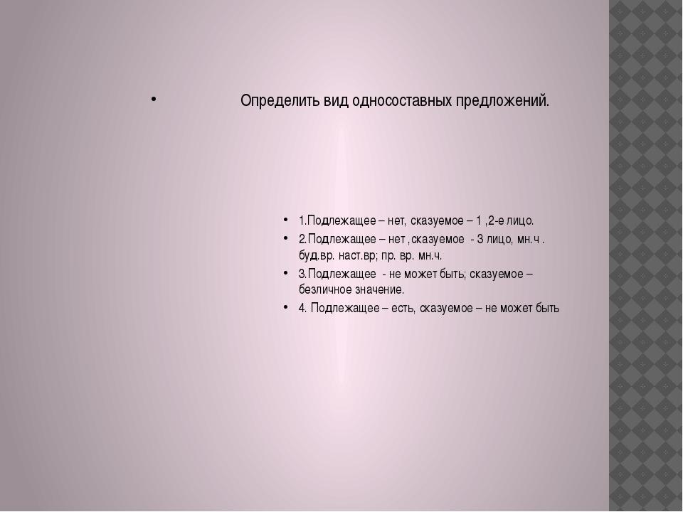 Определить вид односоставных предложений. 1.Подлежащее – нет, сказуемое – 1...