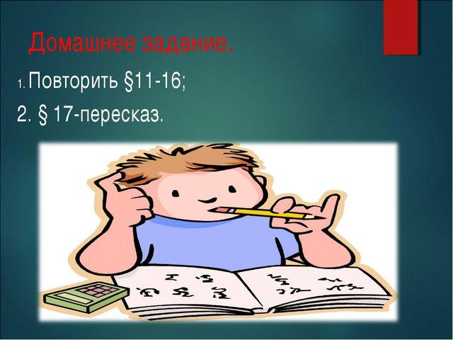 Домашнее задание. 1. Повторить §11-16; 2. § 17-пересказ.
