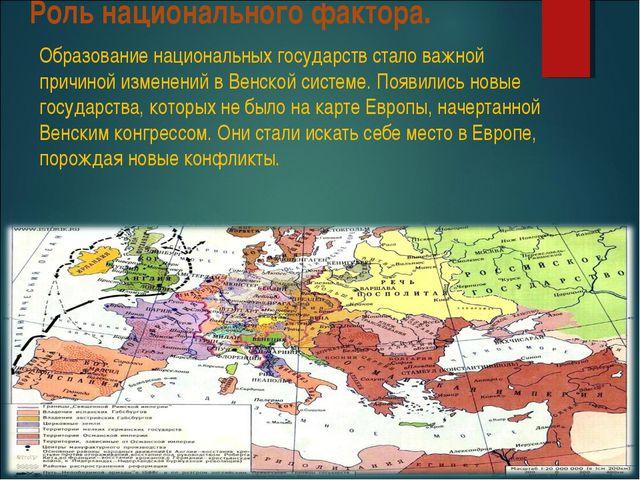 Роль национального фактора. Образование национальных государств стало важной...