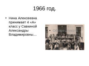 1966 год. Нина Алексеевна принимает 4 «А» класс у Савкиной Александры Владими