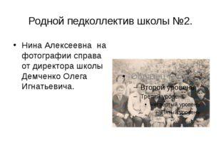 Родной педколлектив школы №2. Нина Алексеевна на фотографии справа от директо