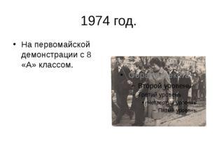 1974 год. На первомайской демонстрации с 8 «А» классом.