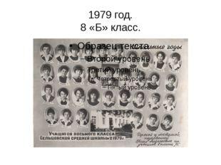 1979 год. 8 «Б» класс.
