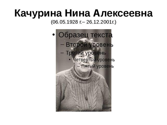 Качурина Нина Алексеевна (06.05.1928 г.– 26.12.2001г.)